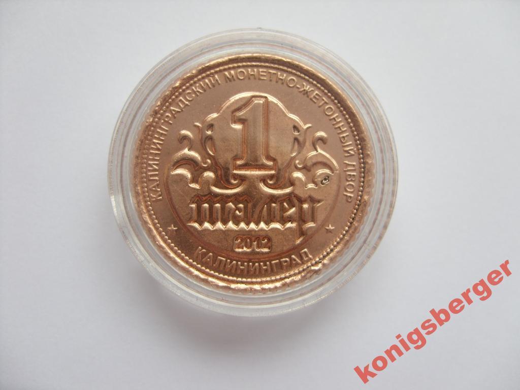 Монетовидные жетоны 1 талер. Калининград.