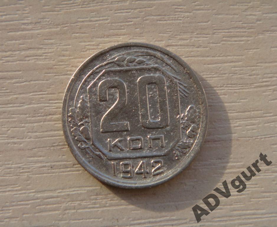 20 копеек 1942 года монеты СССР Федорин № 51А RRR