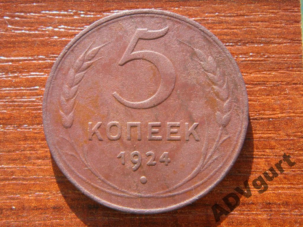 5 копеек 1924 года монеты СССР шт.1.2. Федорин № 3