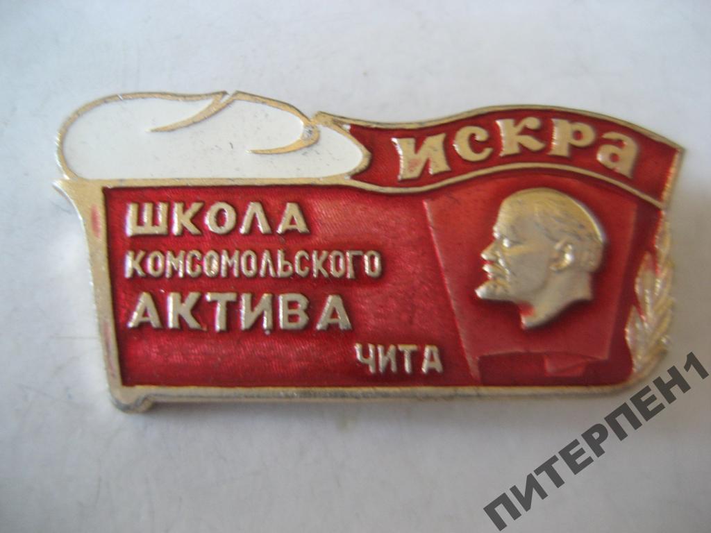 Комсомольский прожектор