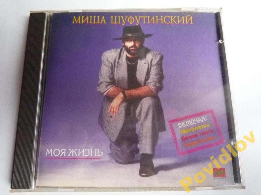 МИХАИЛ ШАФУТИНСКИЙ ПРИПЕВ ПЕСНИ НАТАЛИ СКАЧАТЬ БЕСПЛАТНО