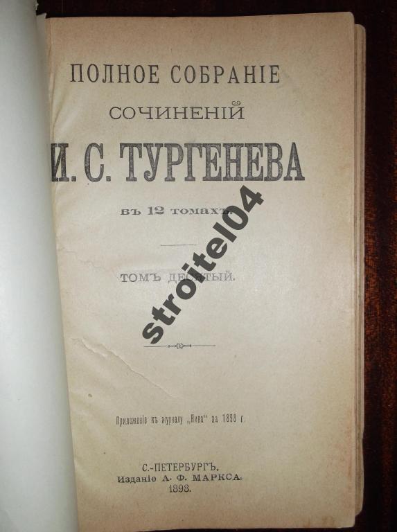Тургенев И.С. Сочинения Под переплет том 10