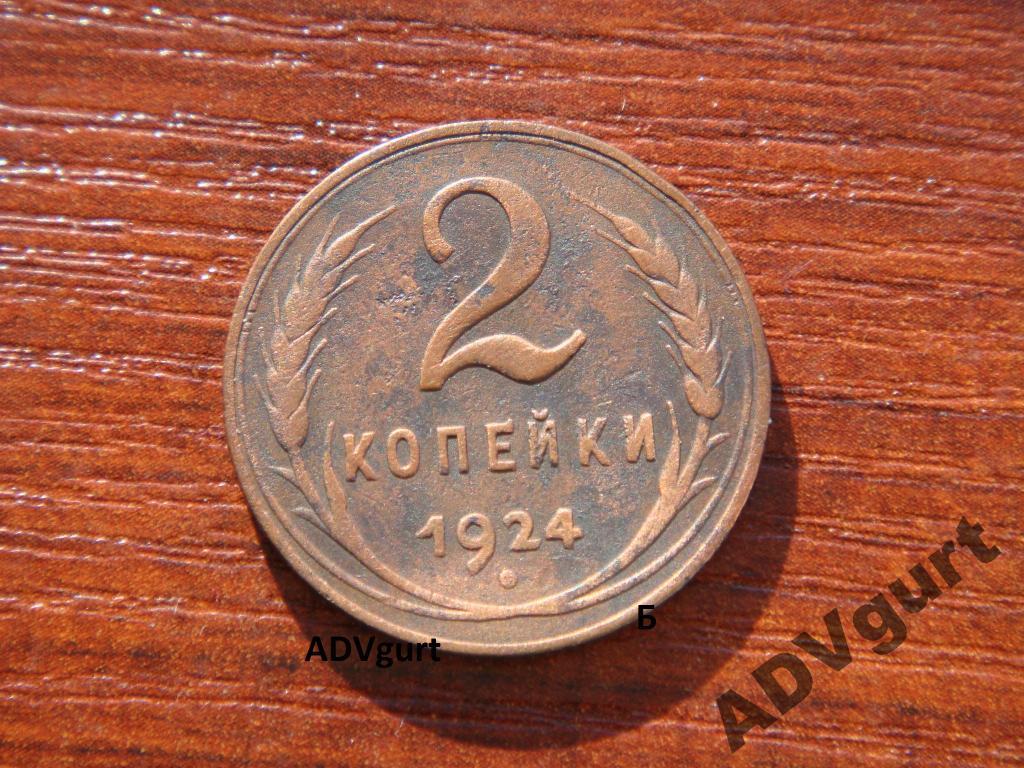 2 копейки 1924 года узлы Б монеты СССР Федорин № 6