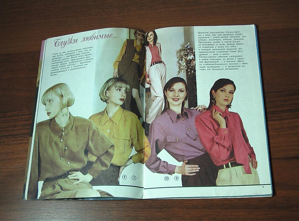 Мода практично журнал вязания