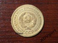 5 копеек 1926 года монеты СССР Федорин № 8а R3