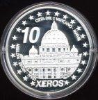 Ватикан 10 евро Серебро проба папа Бенедикт XVI Собор Святого Петра с 1 рубля за 1 рубль