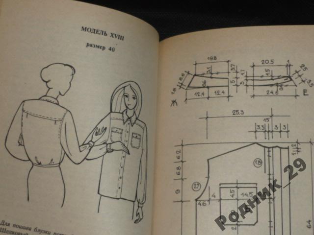 Модели юбок книга