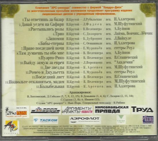 Раритет Песни Игоря Крутого часть 4 лицензия
