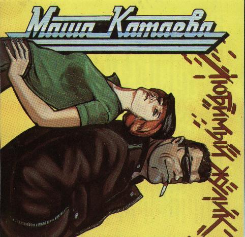Раритет Марина Катаева Любимый жулик UL 94285