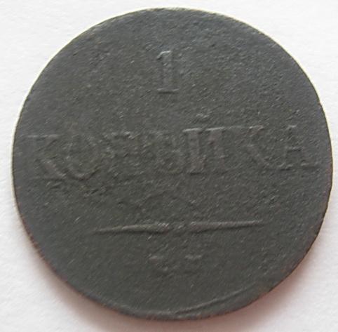 1 копейка 1836 г. - ЕМ-ФХ