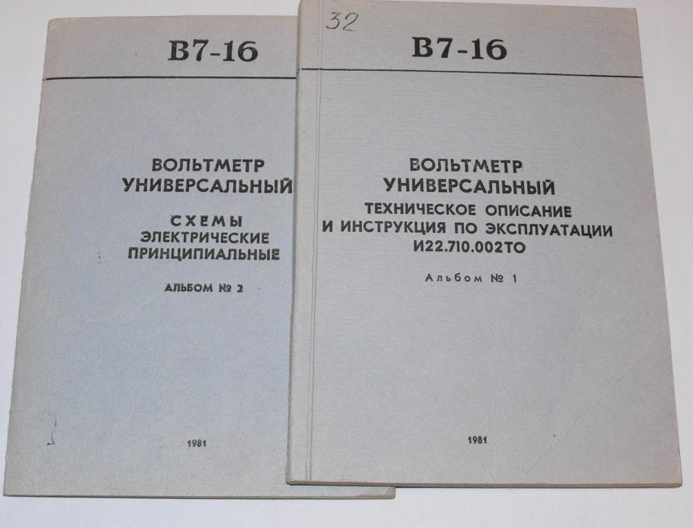 Инструкция на вольтметр универсальный В7-16