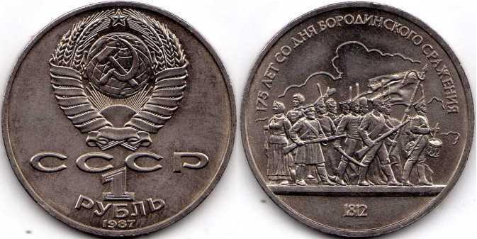 1 рубль 1839 г БОРОДИНО   Поддельные монеты для