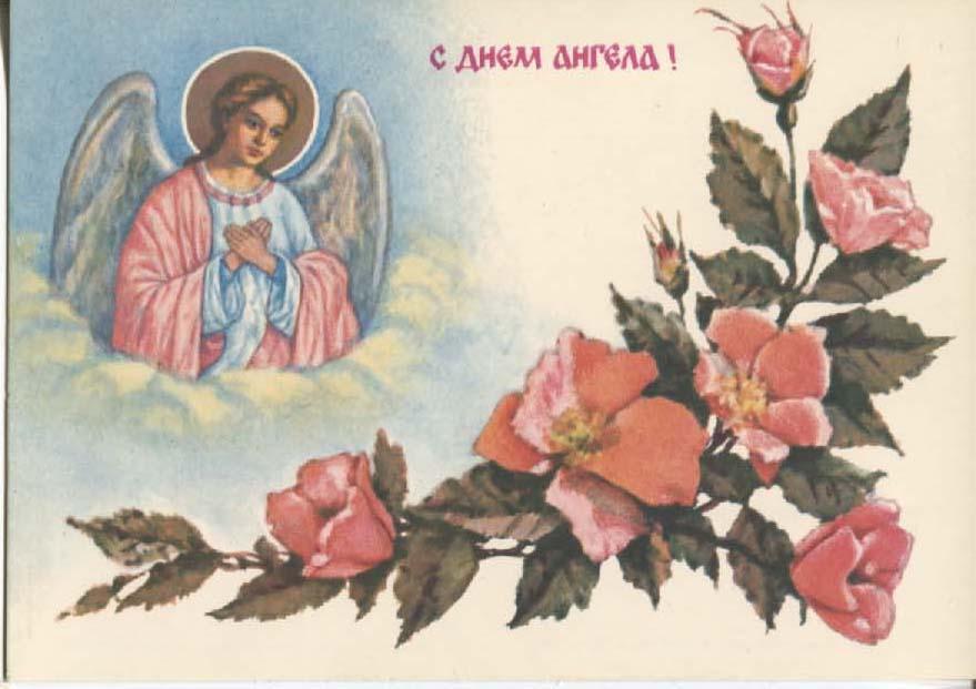 С днём ангела православные открытки с 12