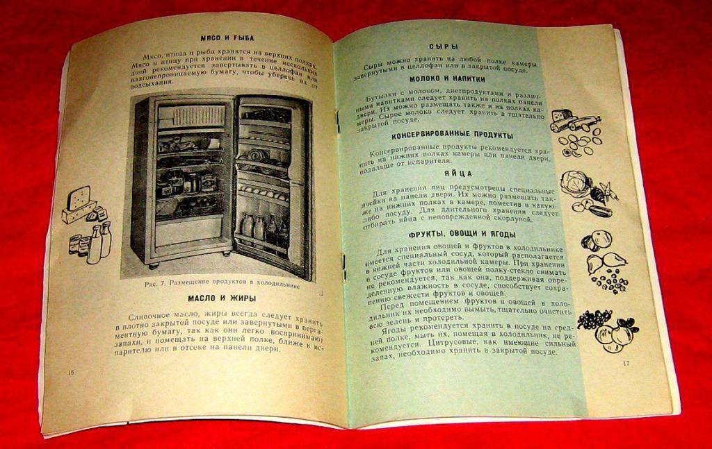 полюс 2 холодильник инструкция