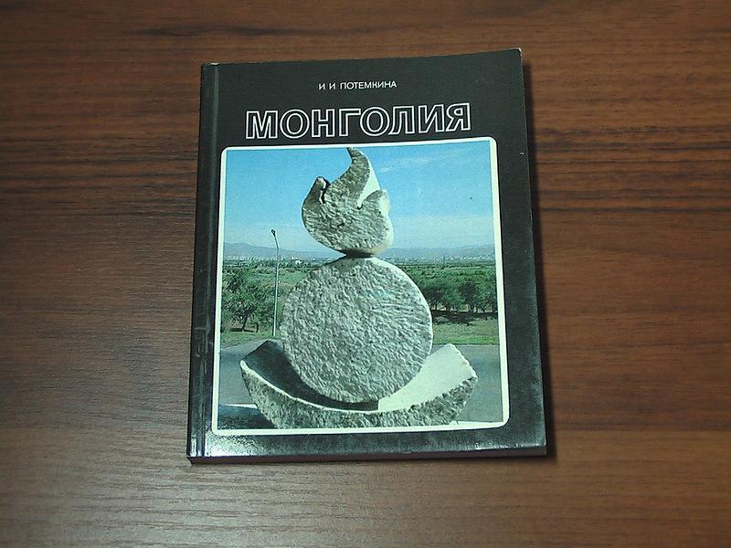 Потемкина Монголия 1988 Серия У карты мира Книга рассказывает о древней истории Монголии