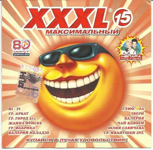 slushat-xxxl-sbornik