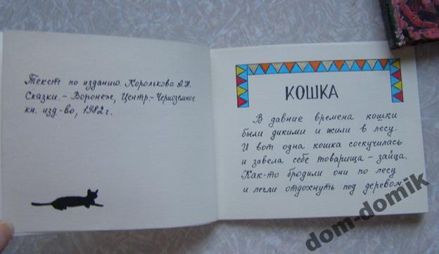 русская сказка Кошка (современная рукописная книга) рисунок ручная работа