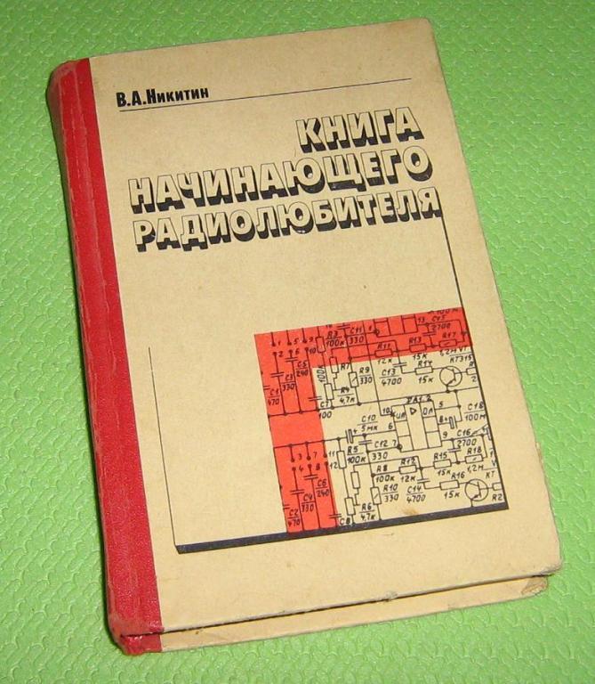 Книга познакомит читателя с теоретическими основами элементарной электротехники, радиотехники и электроники