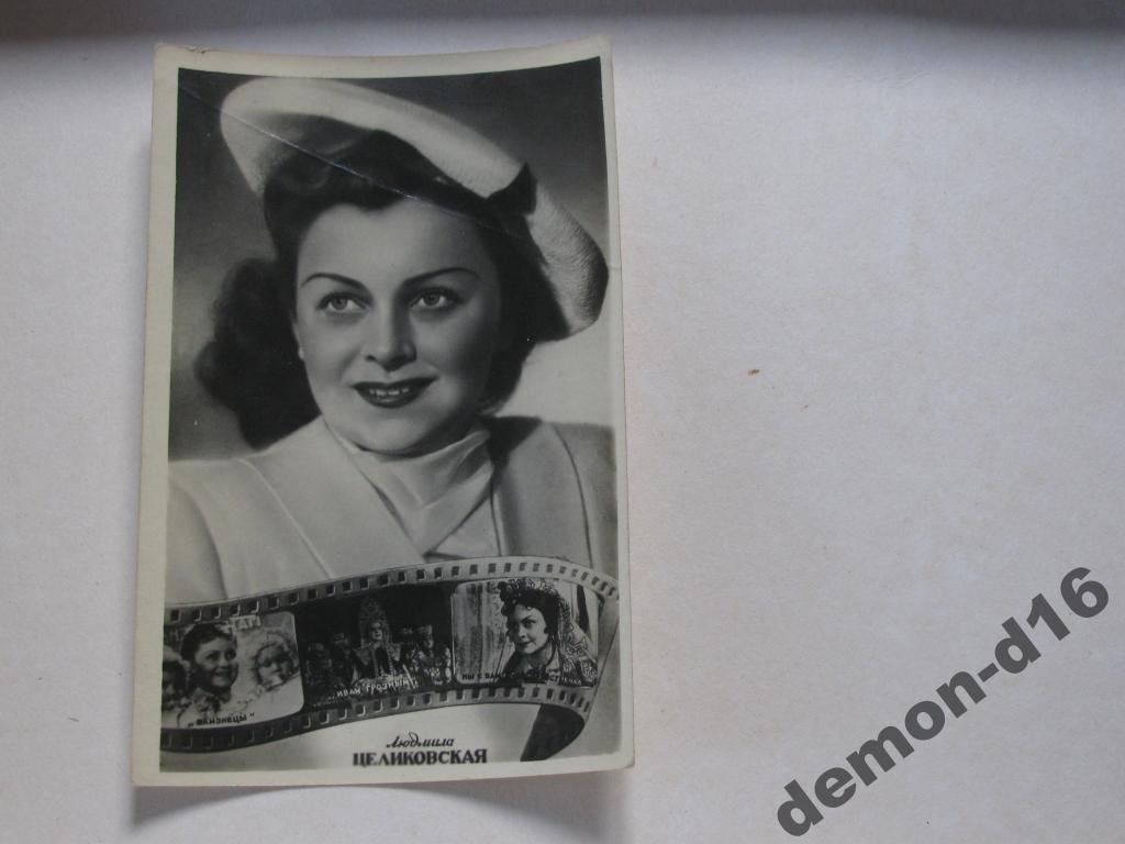 Целиковская открытки