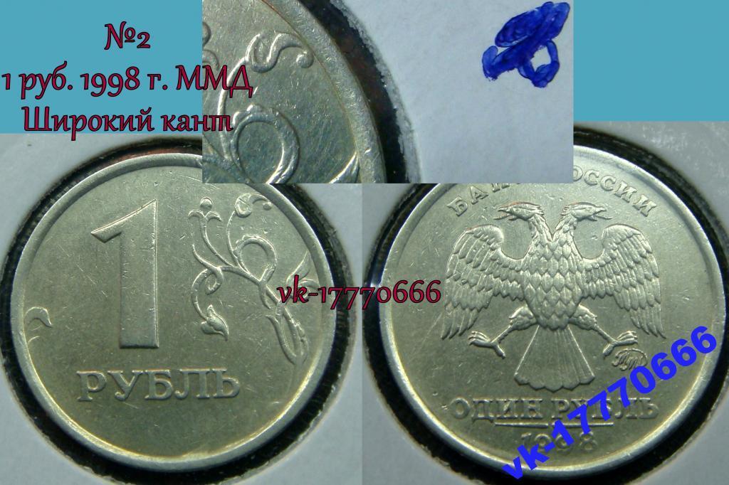 Фото рубля 1998 с широким кантом как отличить