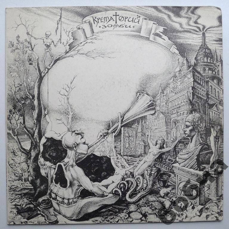 Крематорий зомби картинка альбома