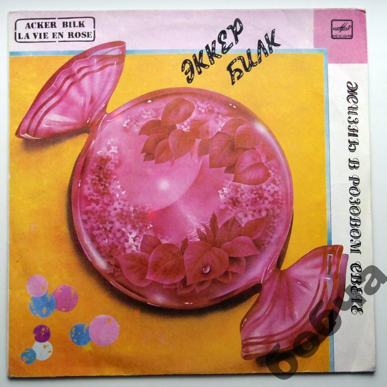 Acker Bilk   La Vie En Rose  (ЕХ+)!