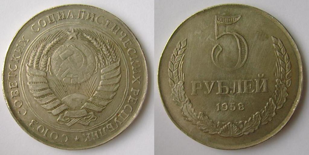 5 рублей 1958 г можете