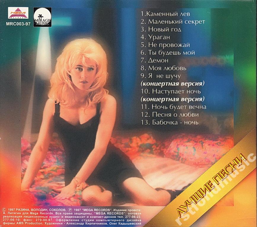Светлана разина песни скачать бесплатно mp3