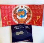 альбом для монет СССР 1961 1991
