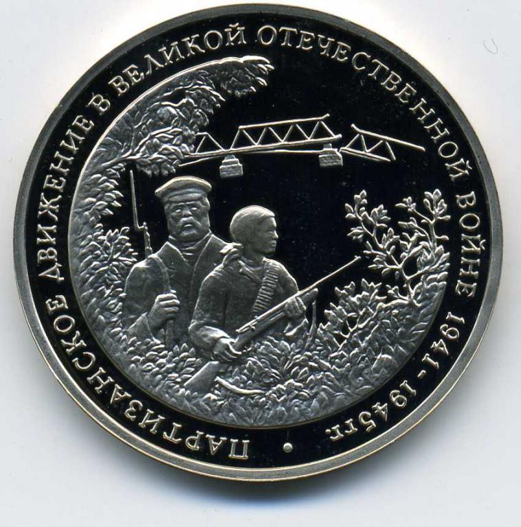 3 рубля - 1994 - партизаны - пруф - запайка.