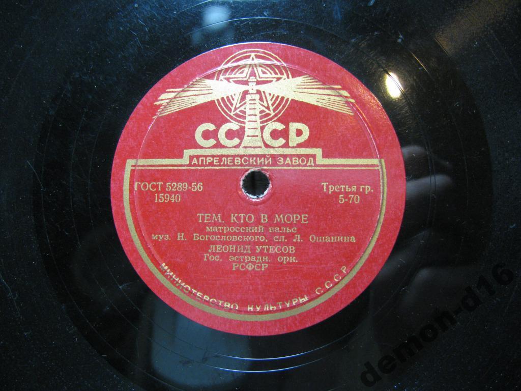 Пластинки для патефона утесов продать монеты россии цена где продать