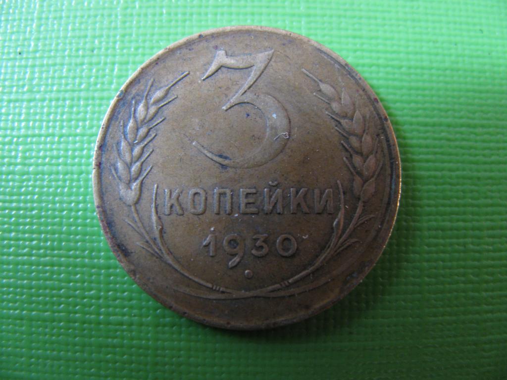 Обозначение номинала 5 копеек 1930 годаалюминиевая бронзагурт рубчатыйвес 5,0