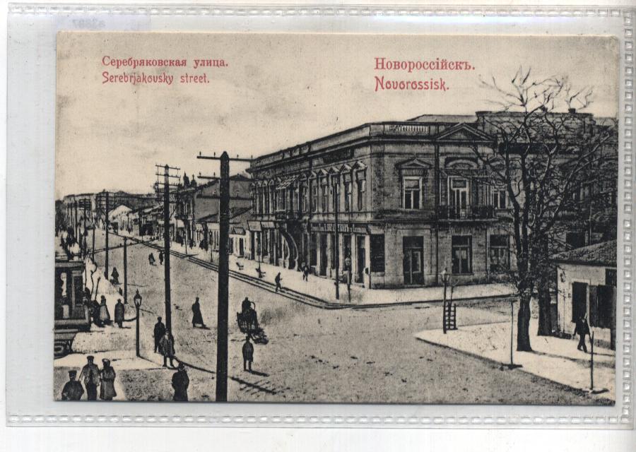хожу новороссийск на старой открытке союза соответствии