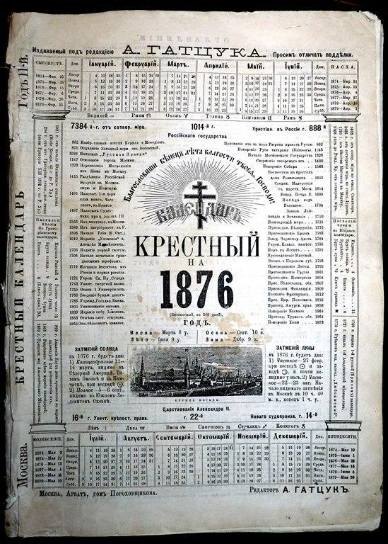 Книга календарь на 1874 год, второй по високосу, книга по требованию, 2012 г