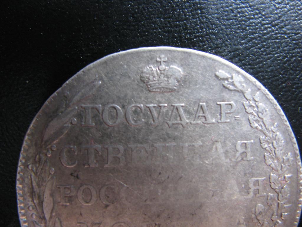 1 рубль 1802 года  (1-12)
