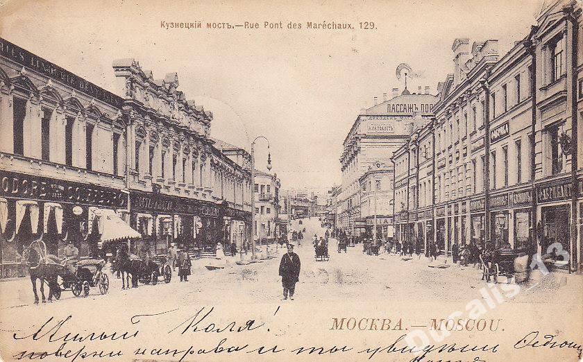 Москва. №129. Шерер. Кузнецкий мост.