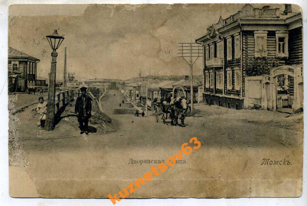 Томск старинная открытка, родителям