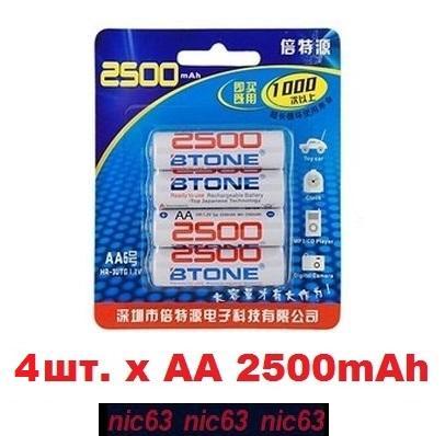 BTONE аккумуляторы 4 шт. x 2500mAh AA Ni-Mh новые