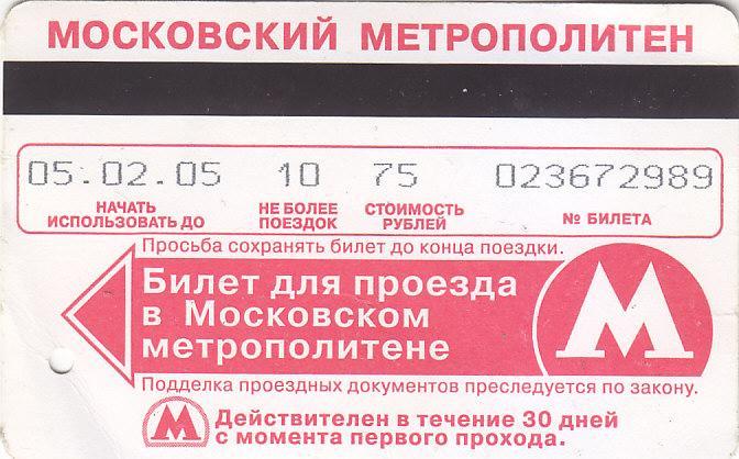 отбора при билет в метро на 5 поездок цена темы, которых