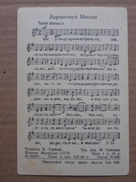 Музыка из открытки ноты 20