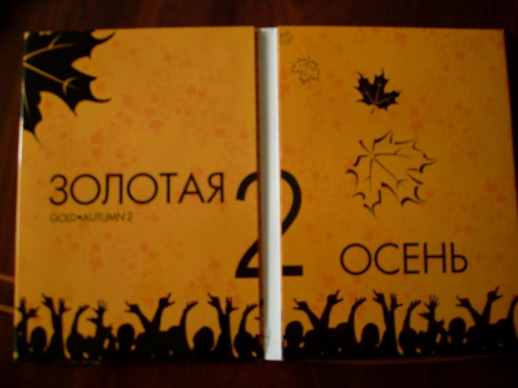 Золотая осень 2   XXL NIGHT CLUB (4 диска)