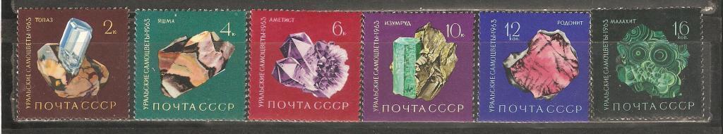 Б239 1963.2950-55.Уральские самоцветы.Топаз.Яшма.