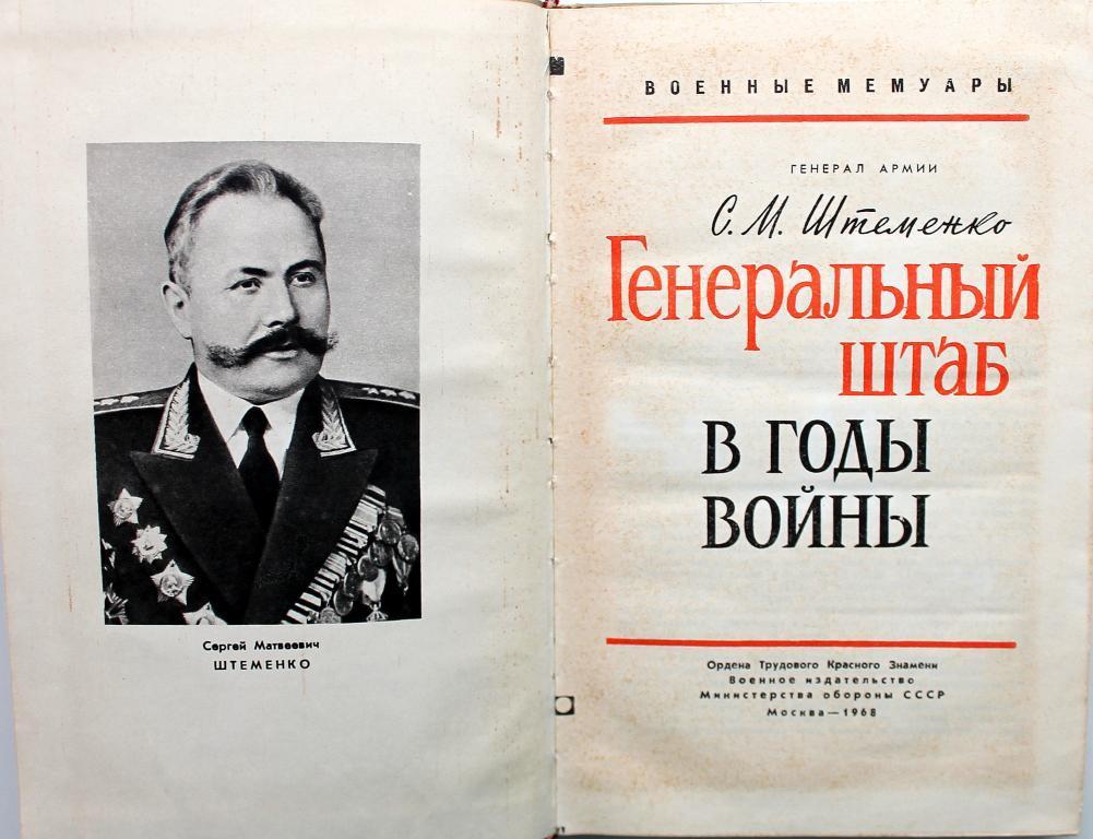 https://static.auction.ru/offer_images/2015/08/13/01/big/V/VJfJhP4yHgZ/s_shtemenko_generalnyj_shtab_v_gody_vojny_voenizdat_1968.jpg