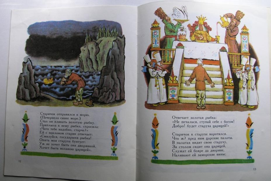 разбор сказки сказка о рыбаке и рыбке