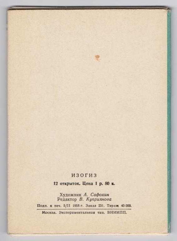 Открытки 1958 года цена 75