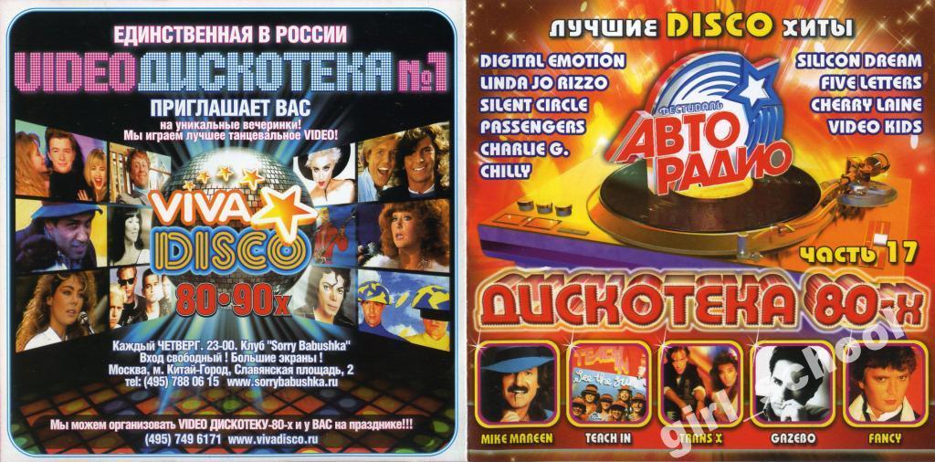 фестиваль yubeleyni авторадио дискотека 80-х