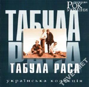 Табула Раса - Рок Легенды Украины - CD