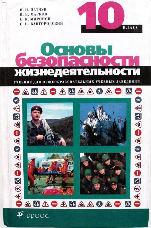 приметы советовали учебник по обж 10 класс латчук услуги России Опасно