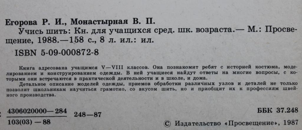 Егорова. монастырская. учись шить