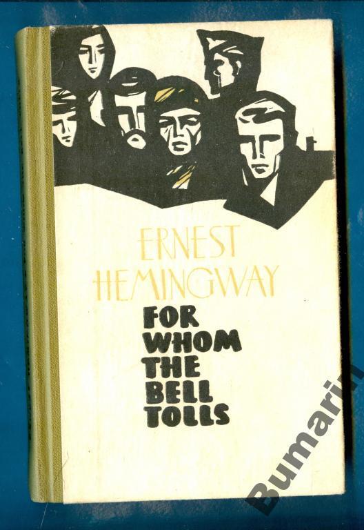 E.Hemingway,For whom the bell tolls,Воениздат,1973